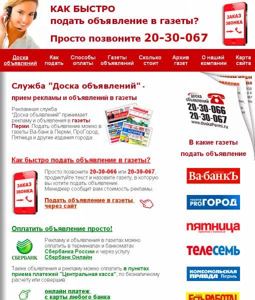 Доска в газета знакомства объявлений новосибирске